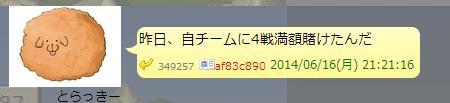 SnapCrab_NoName_2014-6-18_23-21-48_No-00