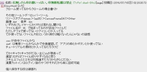 SnapCrab_NoName_2016-7-11_21-34-24_No-00
