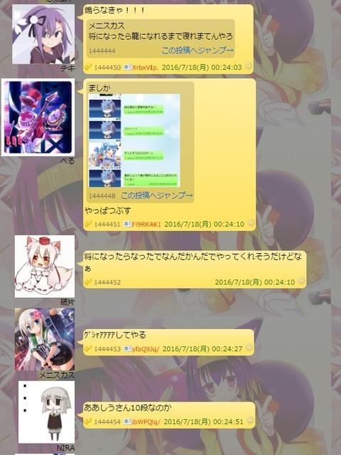 SnapCrab_NoName_2016-7-22_12-30-22_No-00