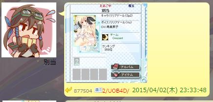 SnapCrab_NoName_2015-4-4_15-31-36_No-00
