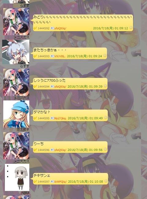 SnapCrab_NoName_2016-7-22_12-33-29_No-00