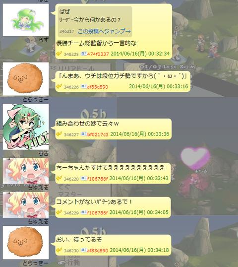 SnapCrab_NoName_2014-6-18_23-12-53_No-00