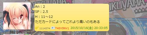 SnapCrab_NoName_2015-10-19_1-53-0_No-00