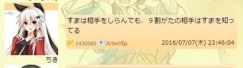 SnapCrab_NoName_2016-7-10_0-58-10_No-00
