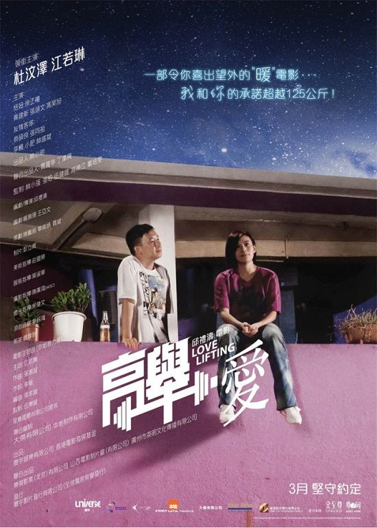 700x979_movie9298coverslove_lifting-hk
