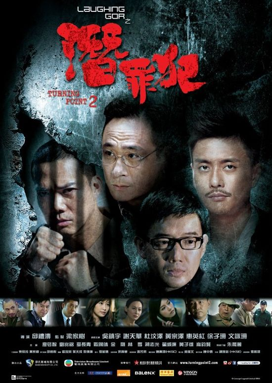 550x774_movie9233postersturning_point_2-hk