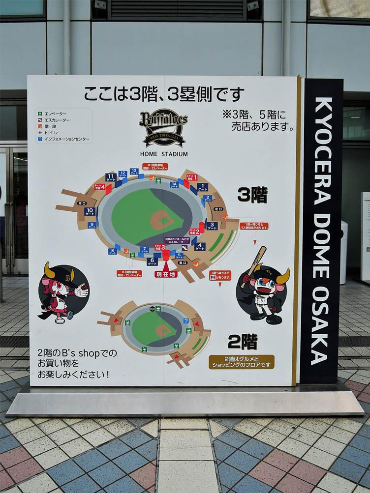 大阪シティドーム