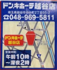 ドン・キホーテ越谷店 地図