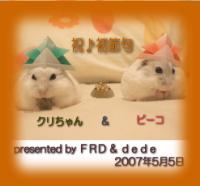 クリちゃん&ピーコ