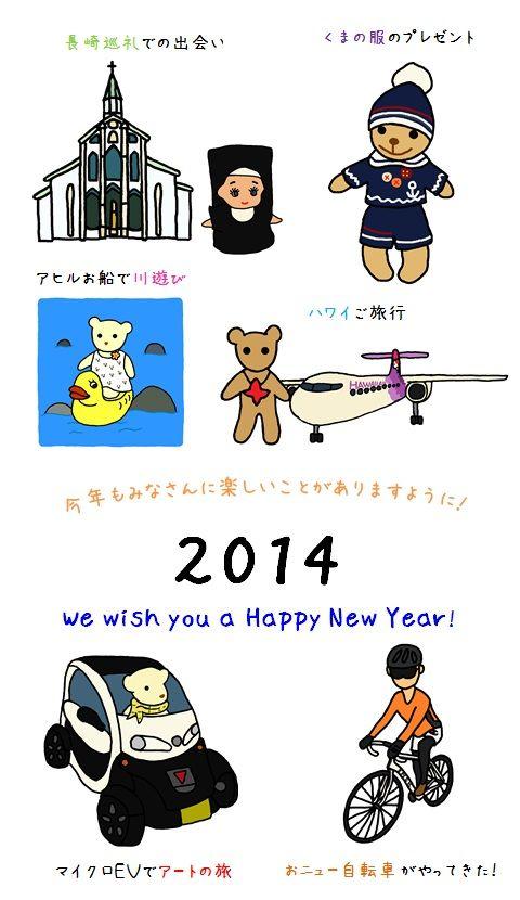 2014newyearcard