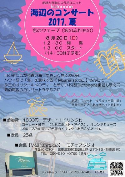 s-2017夏コン_02