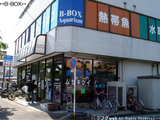 B-BOXアクアリウム