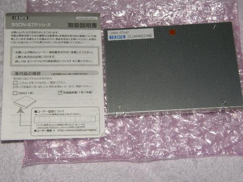P3230633