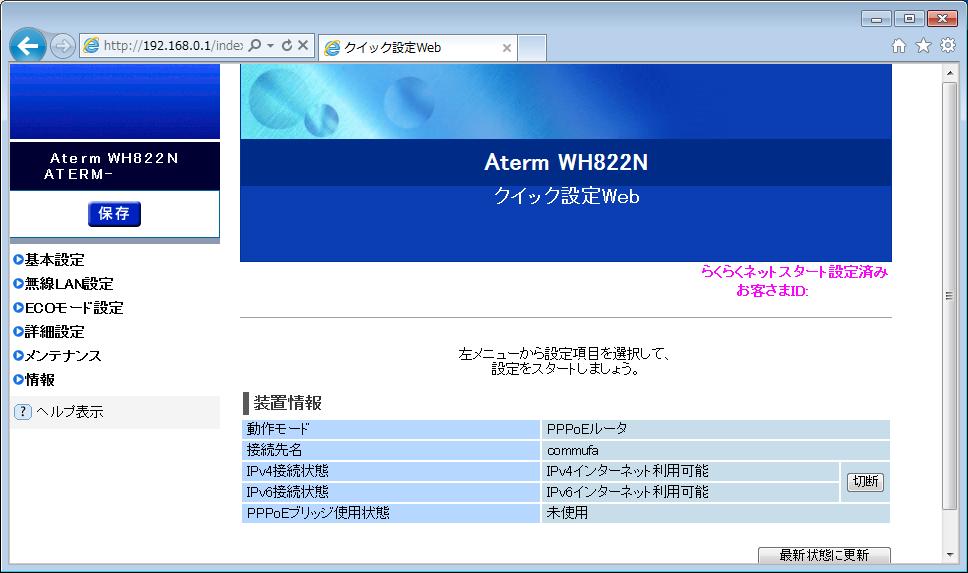 aterm wr8500n ファームウェア