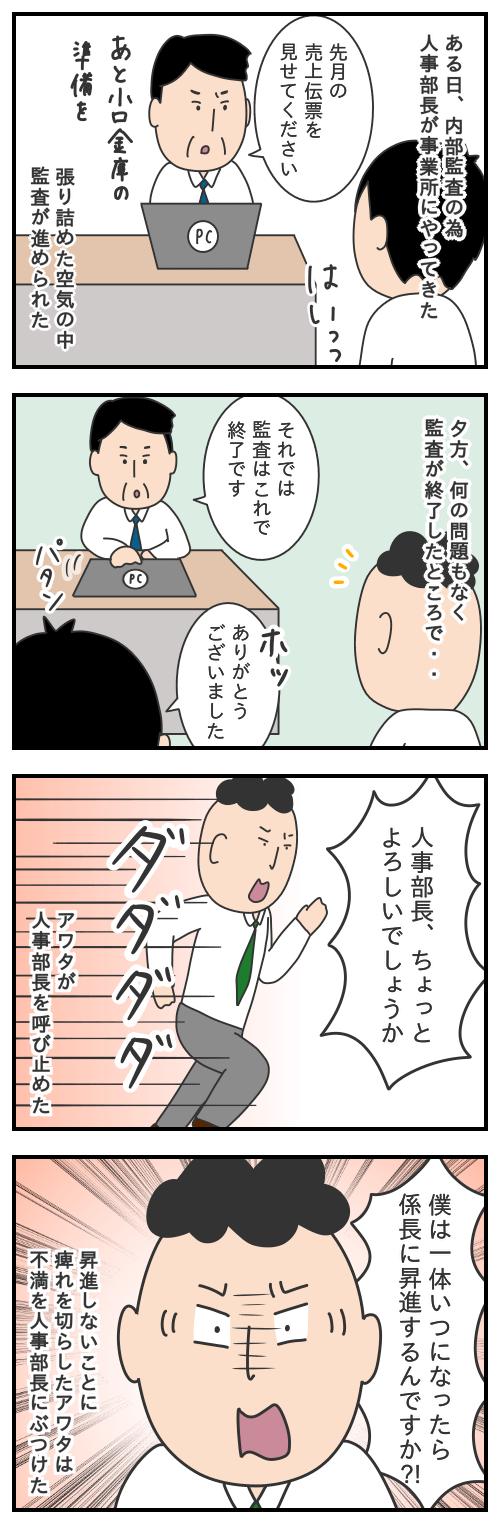 594. 昇進への執着 その4/モヤッとした話