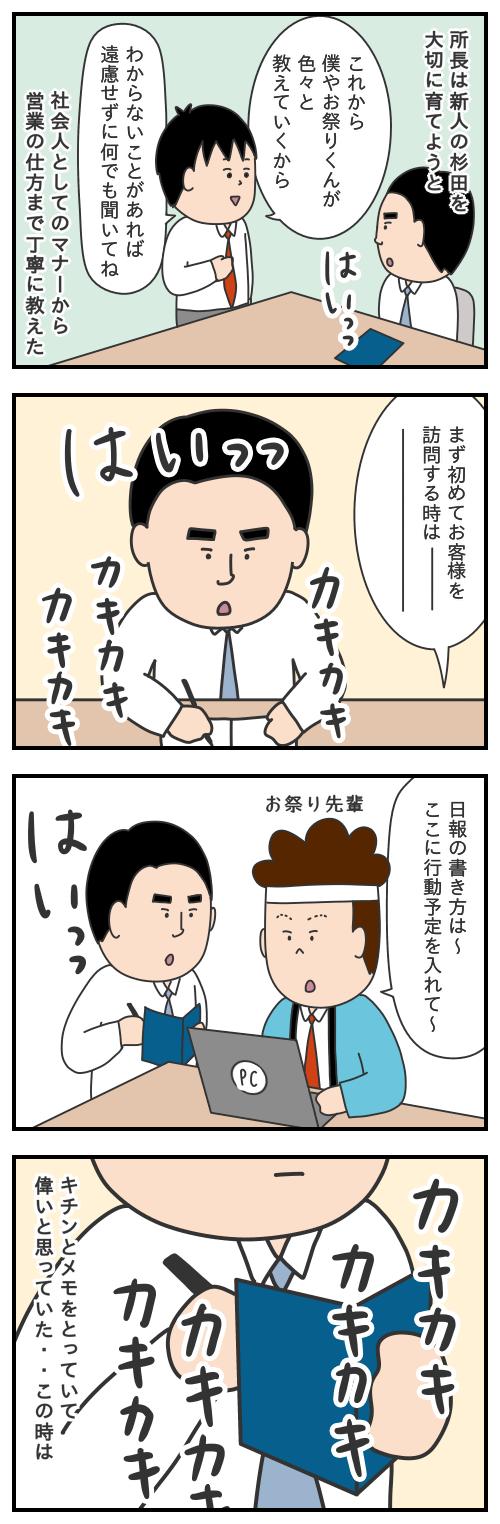 603. カキカキカキ/モヤッとした話