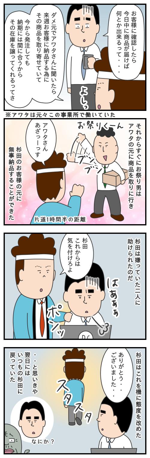 626.杉田、ミスを犯す その3(終わり)/モヤッとした話