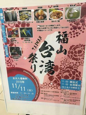 台湾祭り1