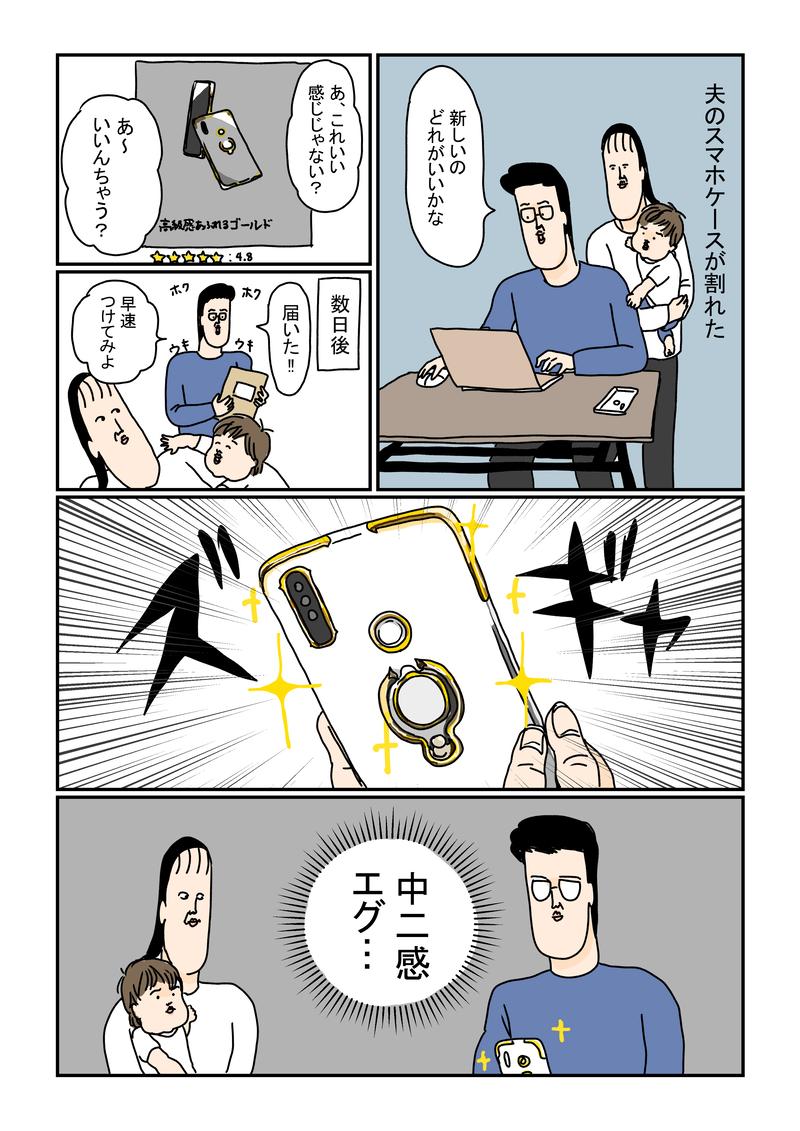 スマホケース_001