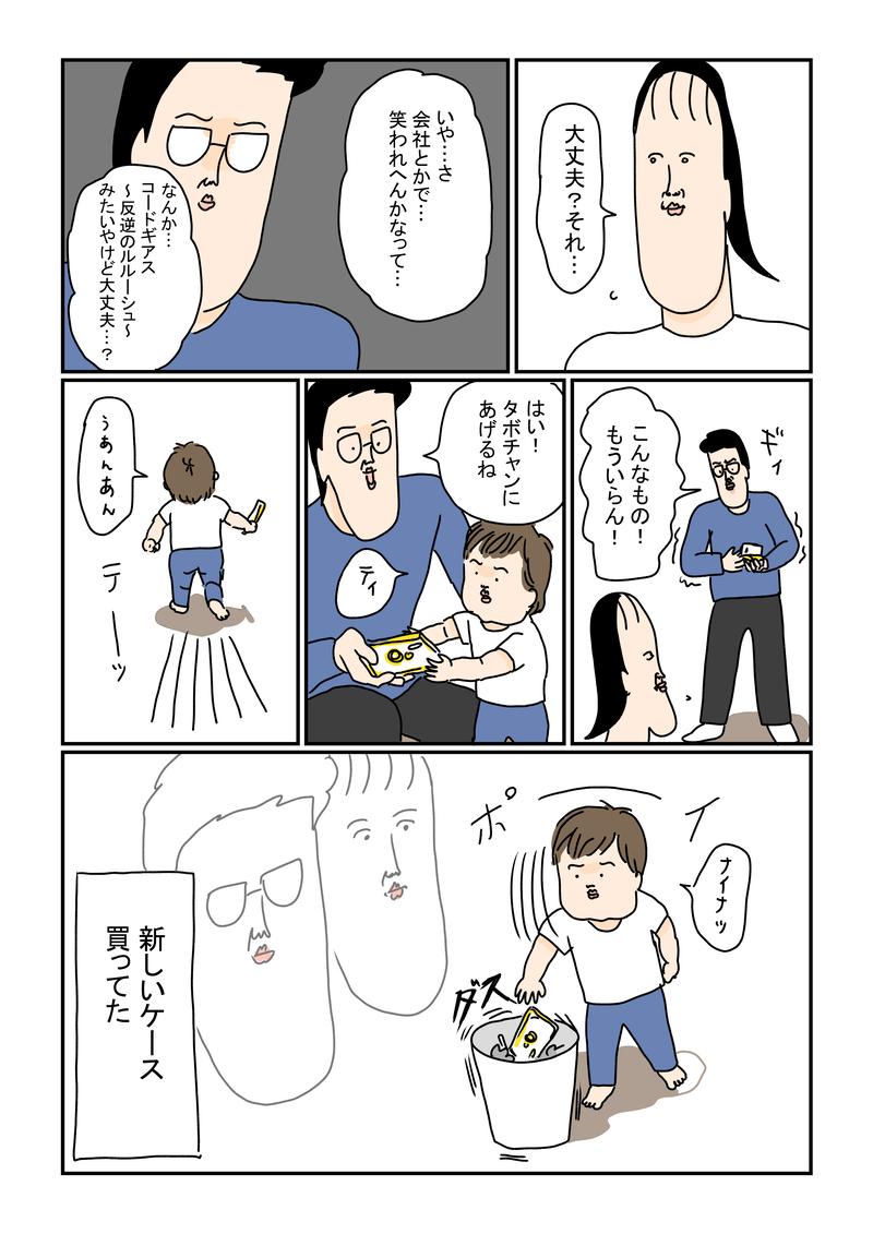 スマホケース_002