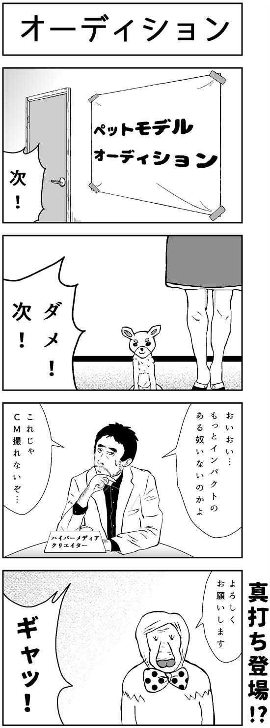 モンキーストーリー01