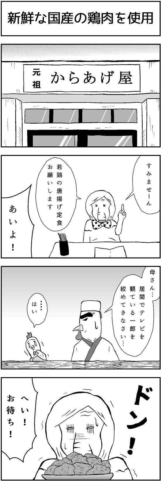 モンキーストーリー14