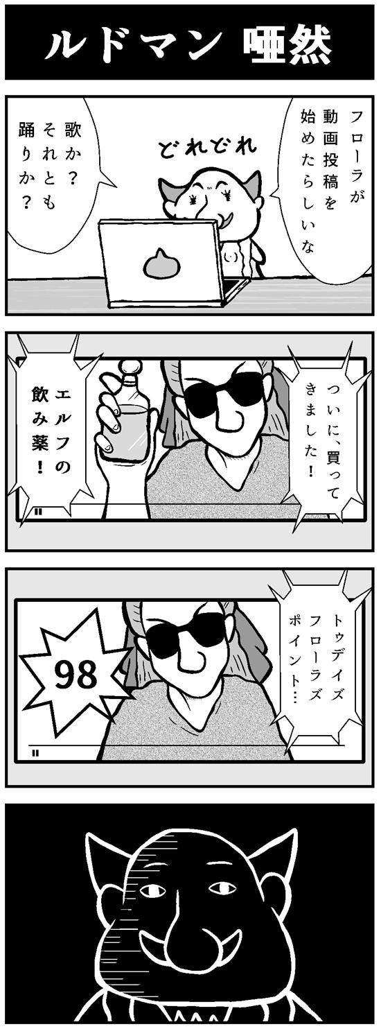 ドラクエ4コマ18