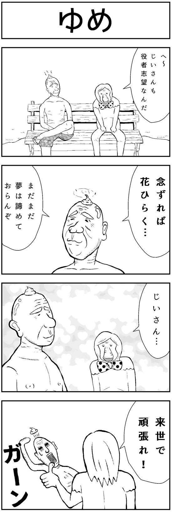 モンキーストーリー03