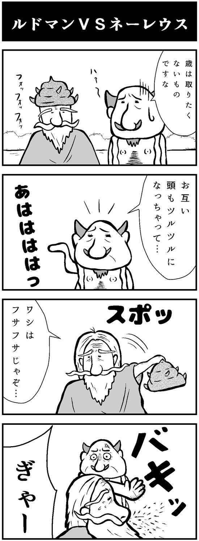 ドラクエ4コマ10