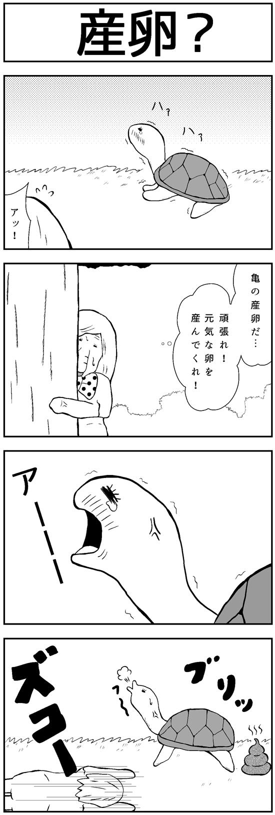 モンキーストーリー18