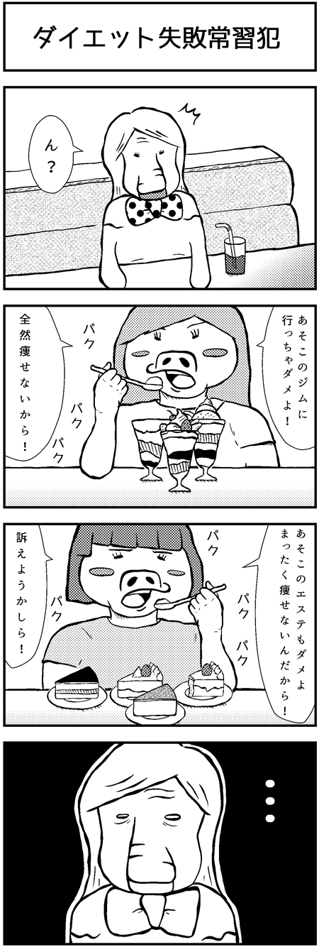 モンキーストーリー42