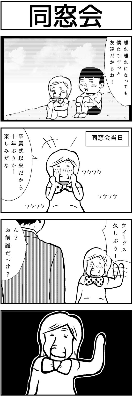 モンキーストーリー47