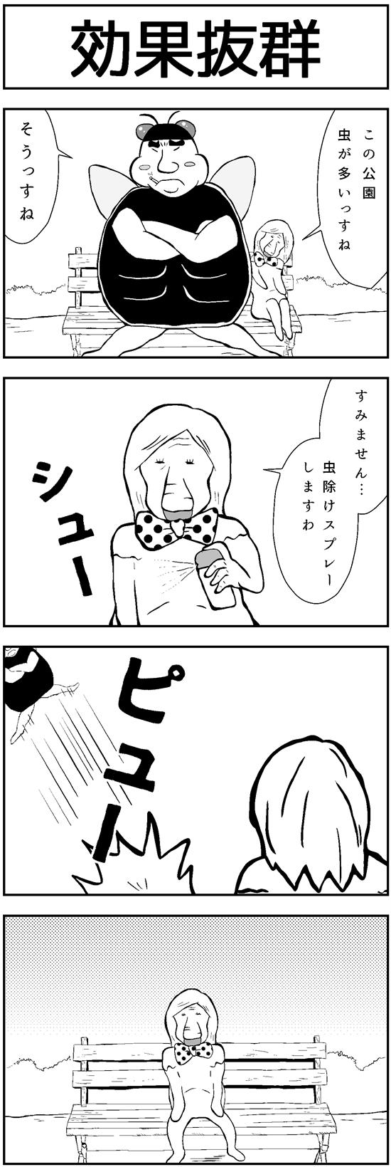 モンキーストーリー11