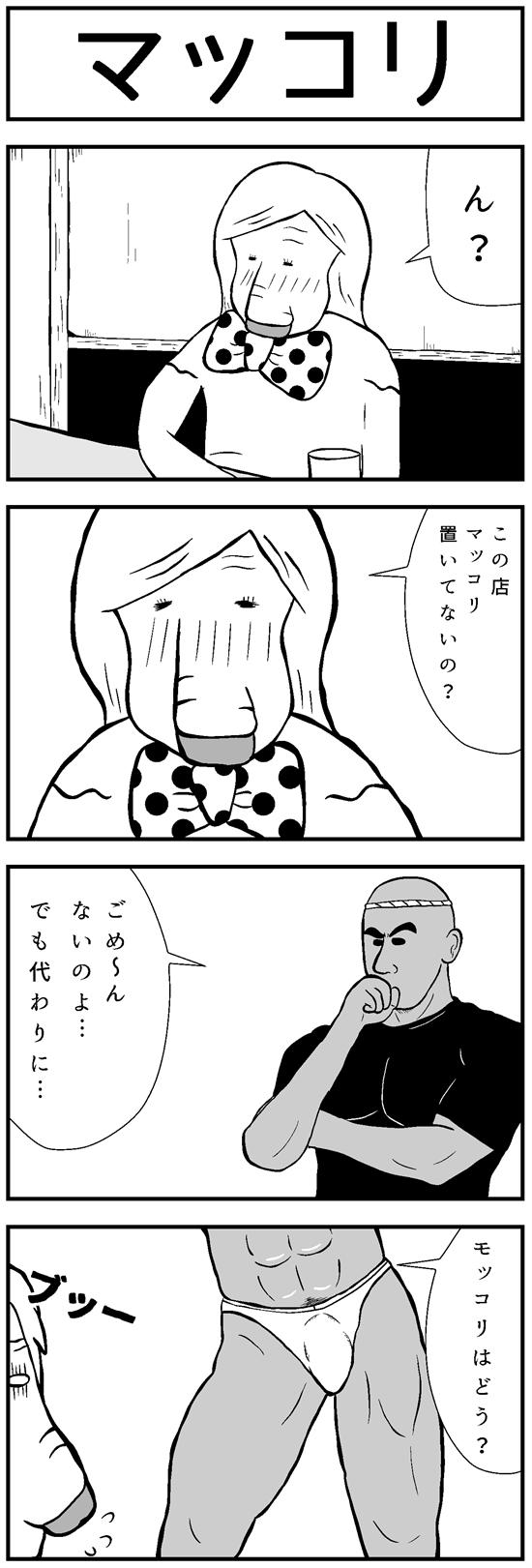 モンキーストーリー49