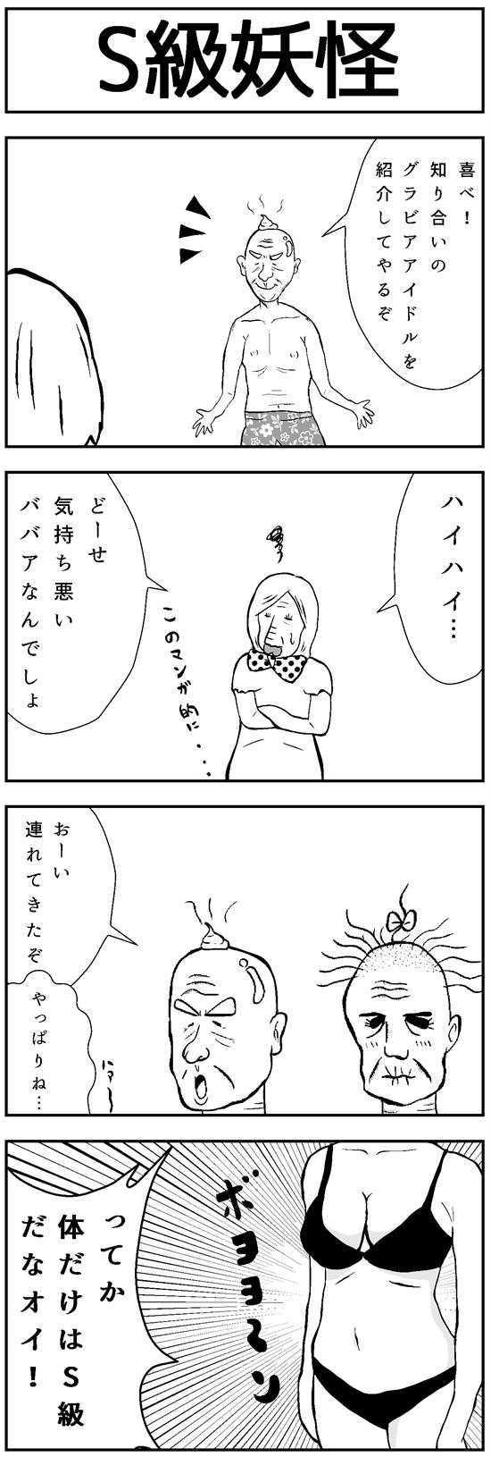 モンキーストーリー04