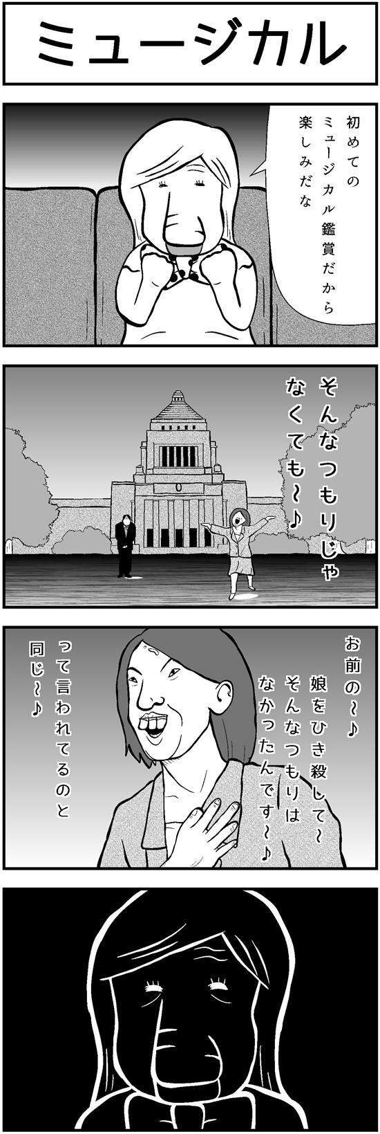 モンキーストーリー52