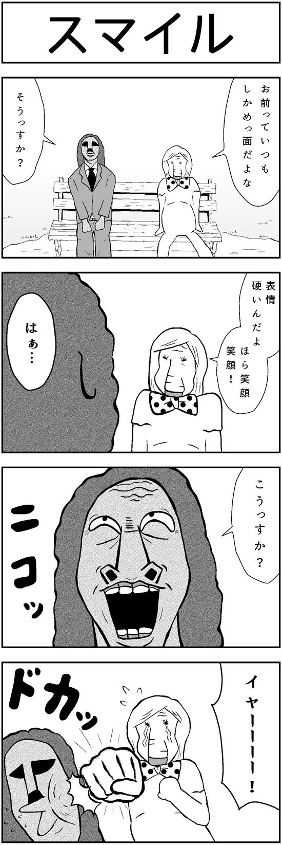 モンキーストーリー15