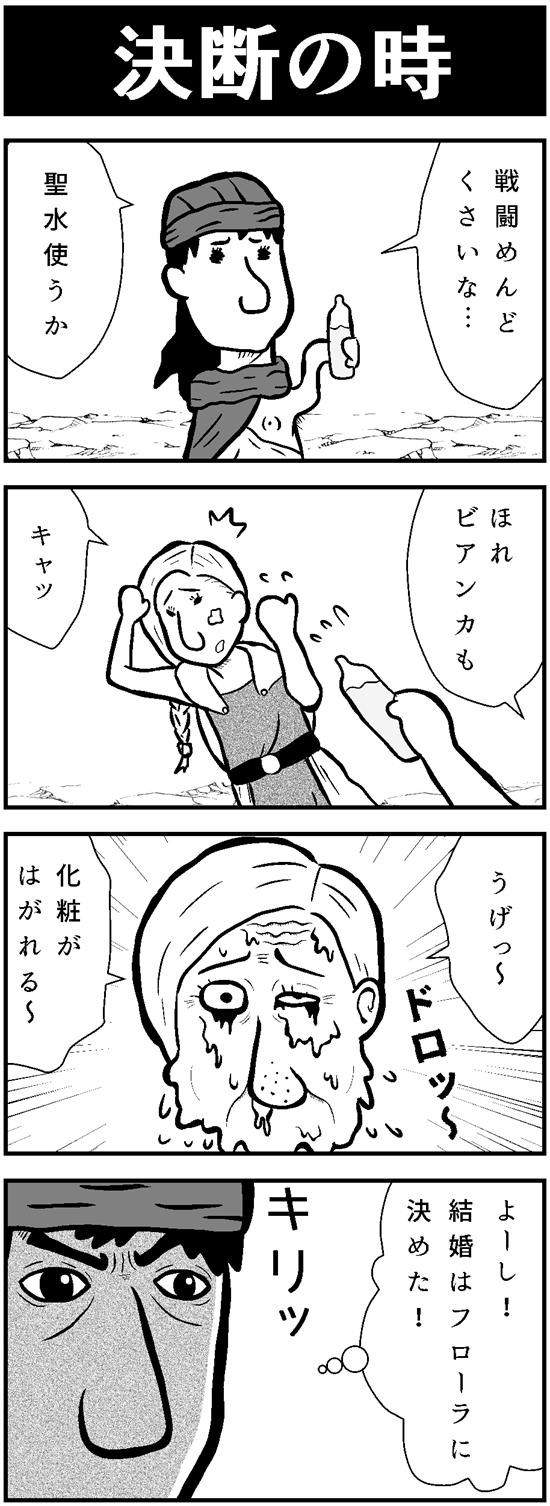 ドラクエ4コマ12