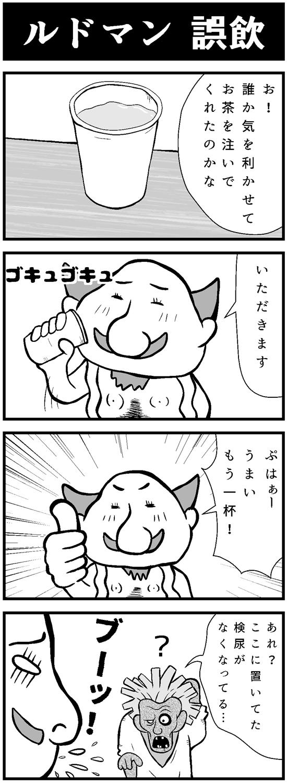 ドラクエ4コマ32