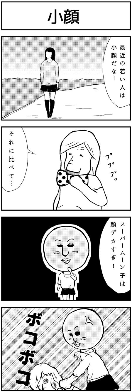 モンキーストーリー45