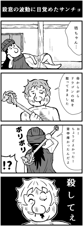 ドラクエ4コマ33