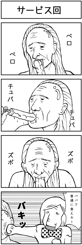モンキーストーリー36