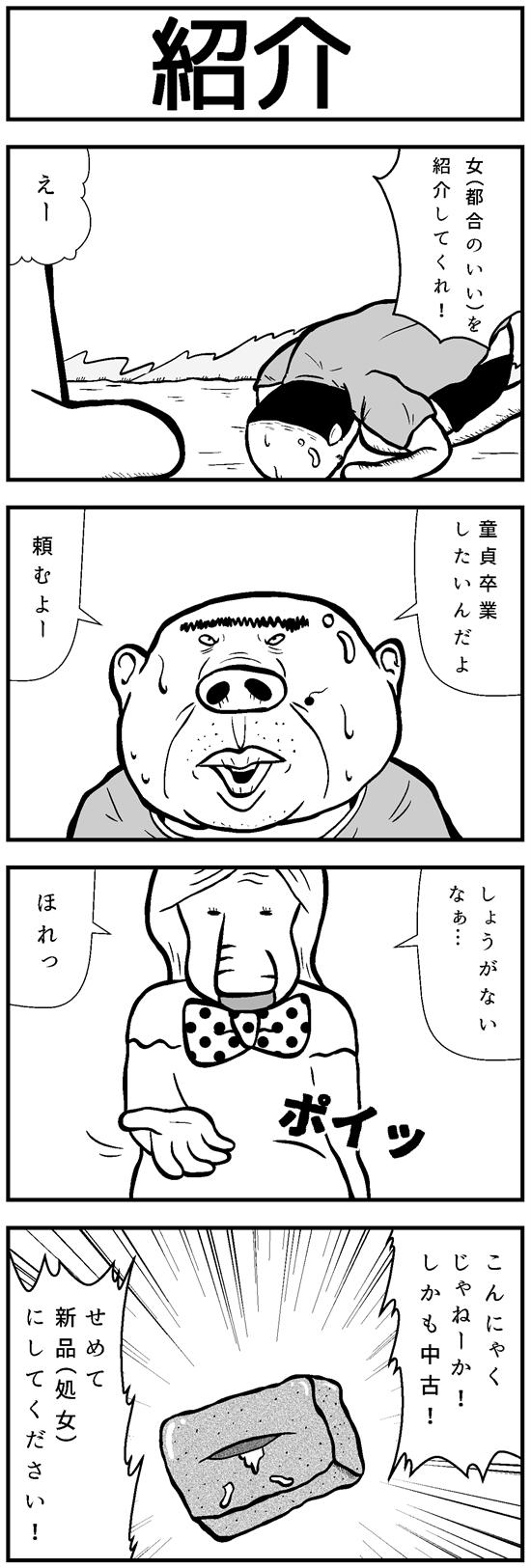 モンキーストーリー48