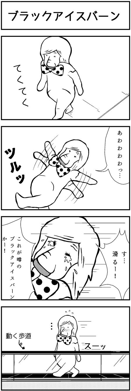 モンキーストーリー46