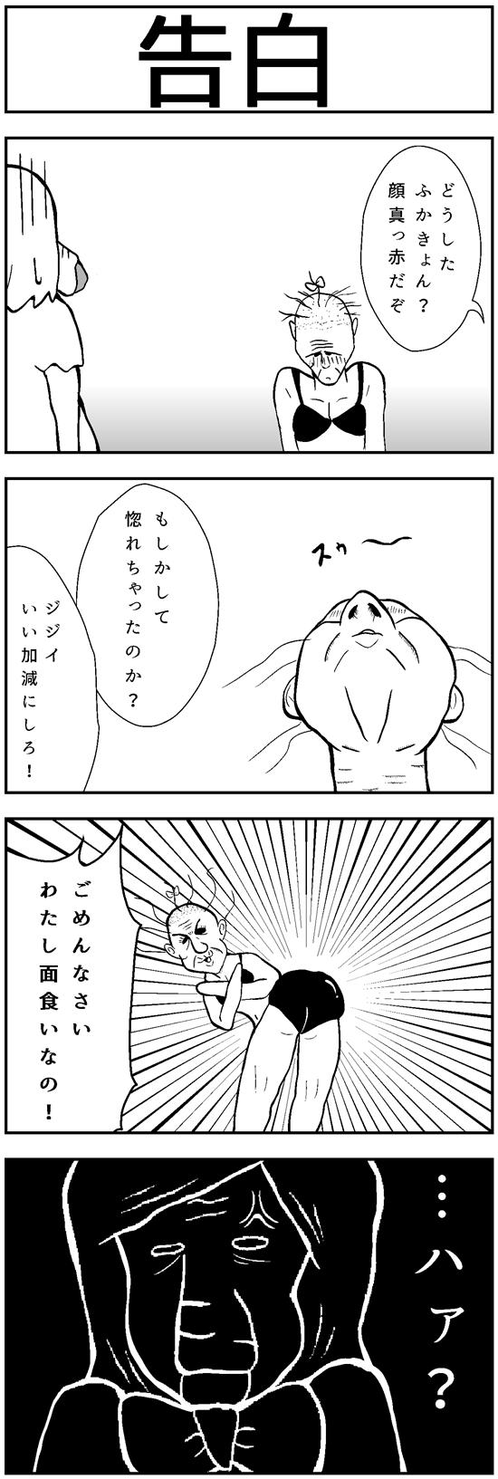 モンキーストーリー05