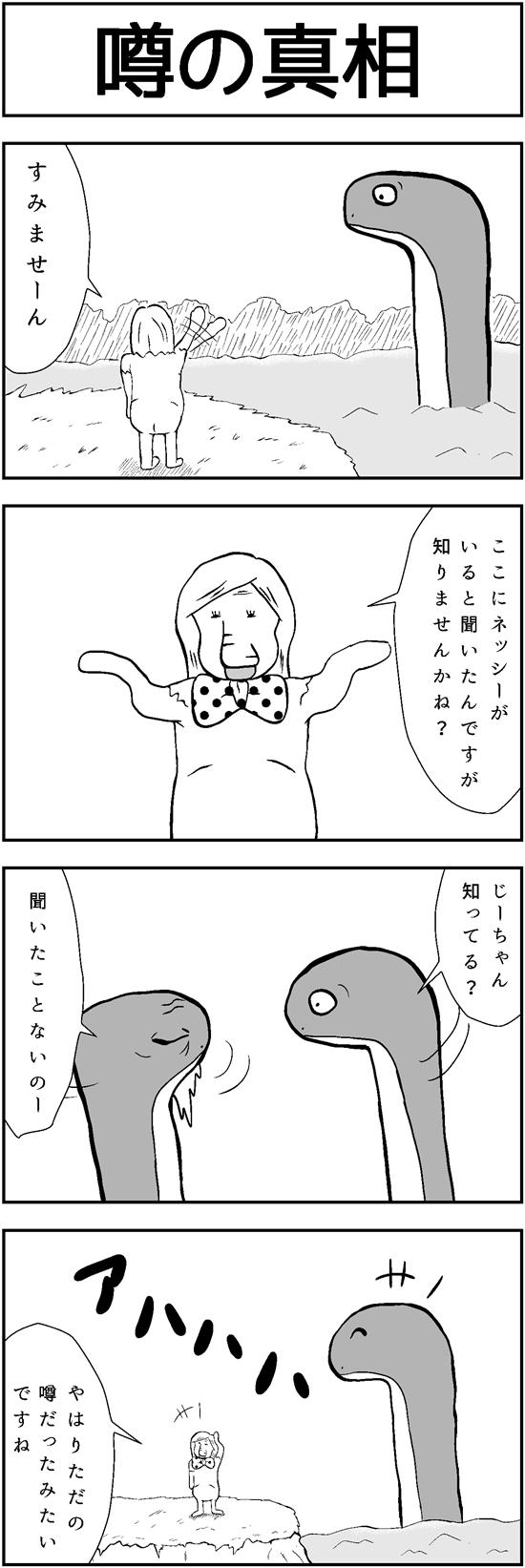 モンキーストーリー17