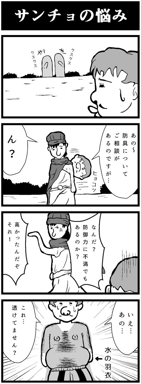 ドラクエ4コマ03