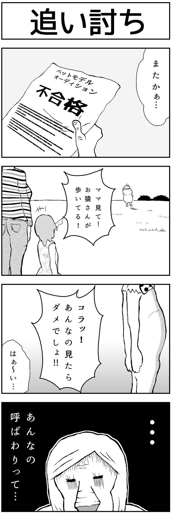 モンキーストーリー02
