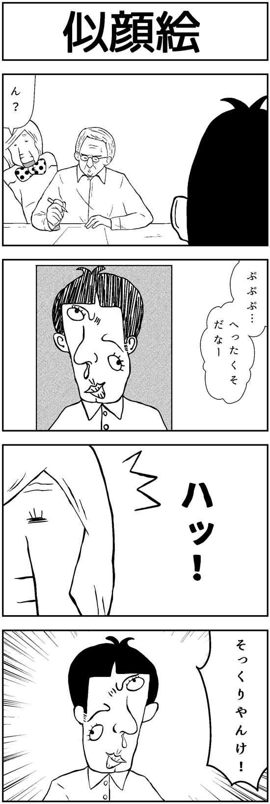 モンキーストーリー12
