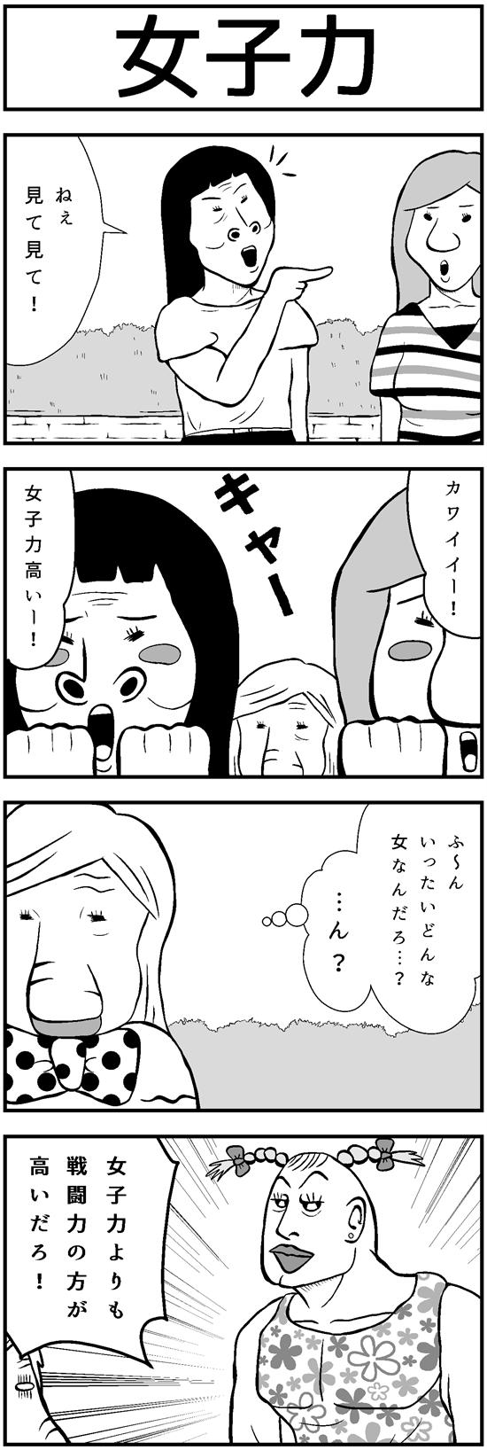 モンキーストーリー51